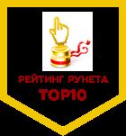 Находимся в ТОП-10 веб-студий Беларуси