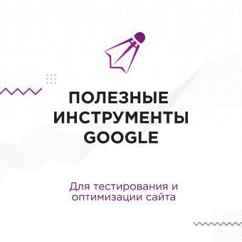 Полезные инструменты Google