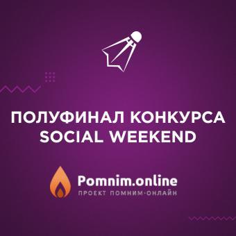 Наш проект в полуфинале конкурса Social Weekend