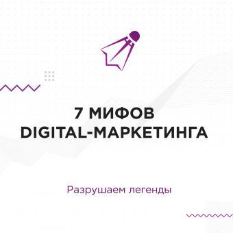Разрушаем легенды: 7 мифов цифрового маркетинга