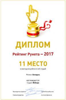 РейтингРунета разработчик в Беларуси