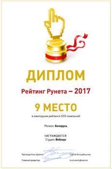 РейтингРунета интернет-маркетинг в Беларуси